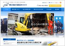 横浜総合建設 株式会社
