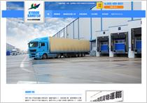 株式会社共同貨物運輸