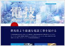 ヤザワ電設合同会社