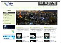 アリヴィオ株式会社