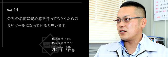 株式会社NTK様 [塗装工事]