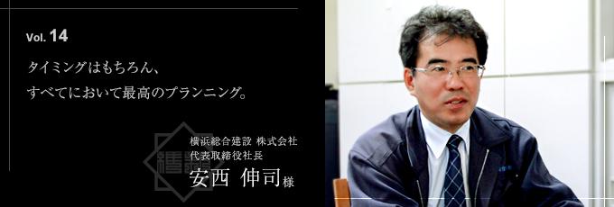 横浜総合建設株式会社様 [解体]
