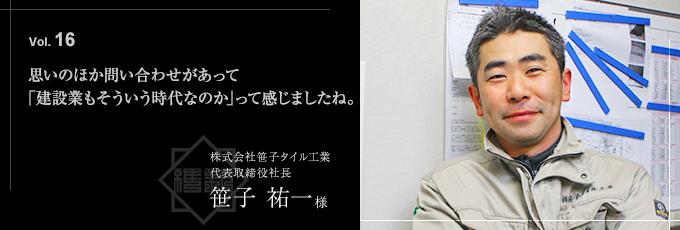 株式会社笹子タイル工業様 [タイル工事]