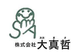 株式会社 大真哲 様