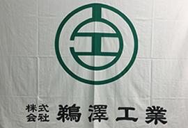 株式会社 鵜澤工業 様