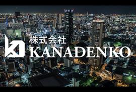 株式会社 KANADENKO 様