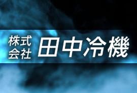 株式会社 田中冷機 様
