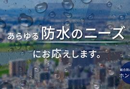 株式会社 ホンナ防水 様