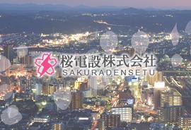 桜電設 株式会社 様