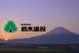 株式会社 鈴木建設 様
