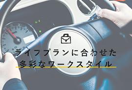 株式会社 フジ配送サービス 様