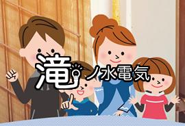 株式会社 滝ノ水電気 様