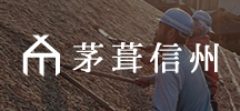 米山 智明(茅葺信州)様