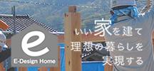 中澤 良治(E-デザインホーム)