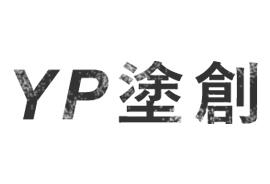 金子 佳平(YP塗創)様