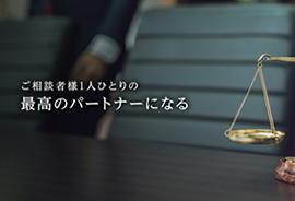 山根嗣朗(山根法律会計事務所)様