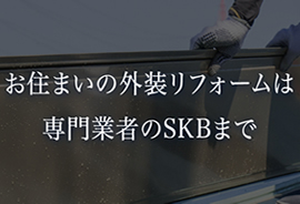 株式会社 SKB 様