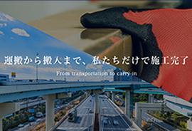 株式会社 東大阪施工 様