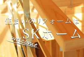 株式会社 SKホーム 様