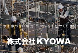 株式会社 KYOWA 様