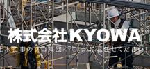 株式会社 KYOWA
