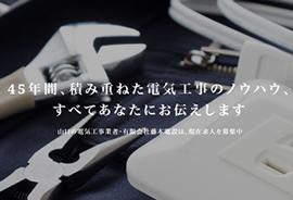 有限会社 藤本電設 様
