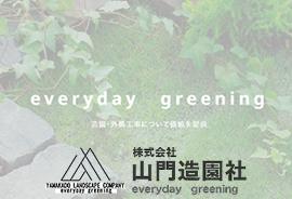 株式会社 山門造園社 everyday greening